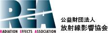 公益財団法人 放射線影響協会